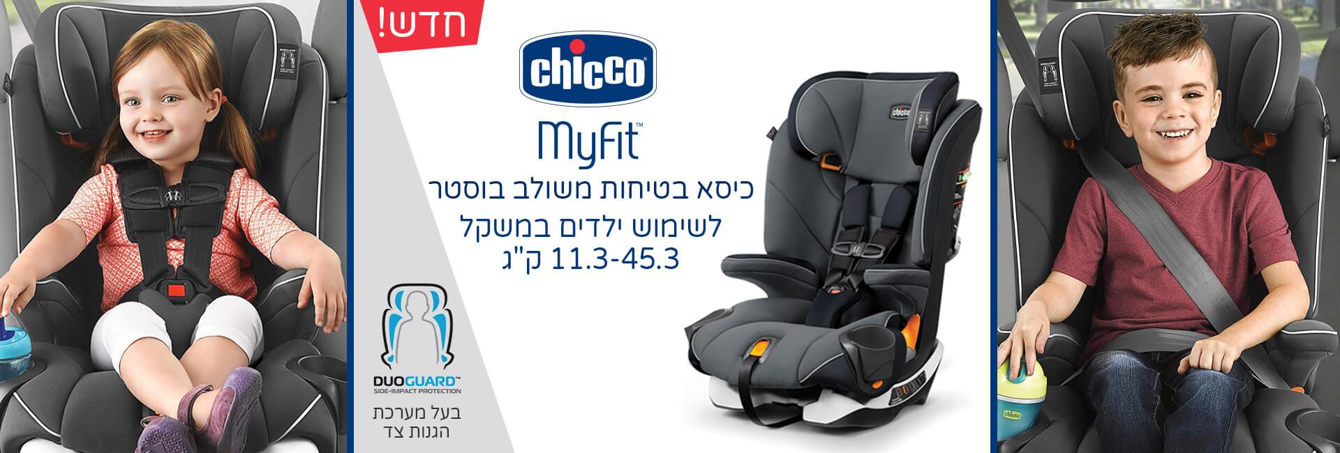 MyFit - כסא בטיחות לילד משולב בוסטר