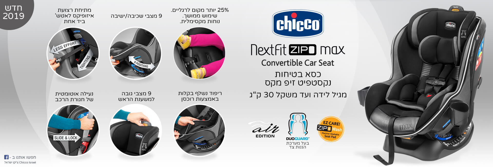 כסא בטיחות לתינוק Chicco NextFit Zip Max